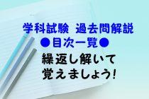 国家資格キャリアコンサルタント 学科試験 過去問解説
