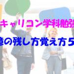 〔キャリアコンサルタント学科〕40代以降必見!記憶の残し方、覚え方5選!