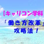 〔キャリアコンサルタント学科試験〕「働き方改革」についての攻略法!