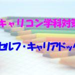 〔キャリアコンサルタント学科対策〕セルフ・キャリアドック制度について