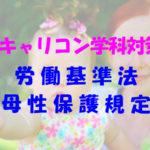 〔キャリアコンサルタント学科対策〕母性保護規定(労働基準法)について