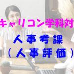 〔キャリアコンサルタント学科対策〕人事考課(人事評価)について