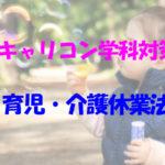 〔キャリアコンサルタント学科対策〕育児・介護休業法について